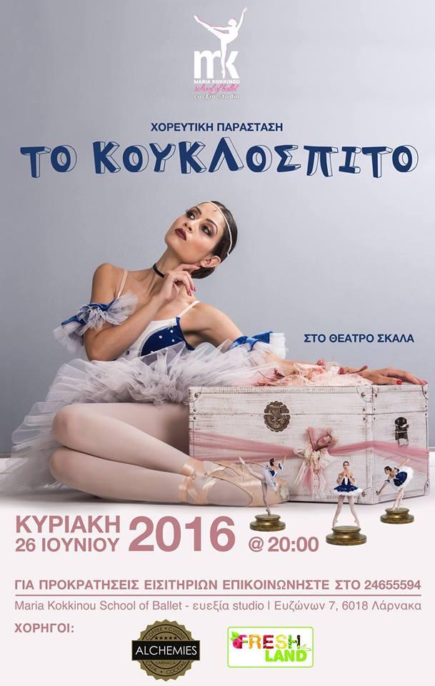 """Χορευτική παράσταση """"ΤΟ ΚΟΥΚΛΟΣΠΙΤΟ"""" στο θέατρο Σκάλα με την σφραγίδα της Μαρίας Κοκκίνου!"""