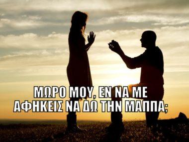 man-proposes-woman-antras-gineka-protasi-gamos-696×435