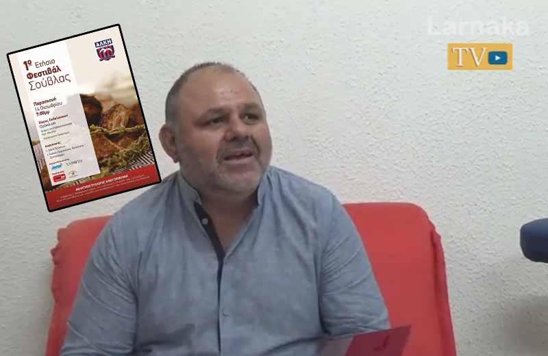 Ο Παρασκευά στο Larnaka Tv για το φεστιβάλ σούβλας, την Αλκή και τον στρατηγό Άντυ Λόππα (video)