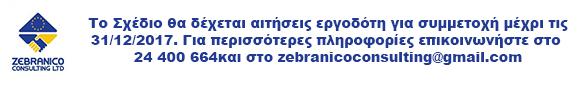 Zebranico