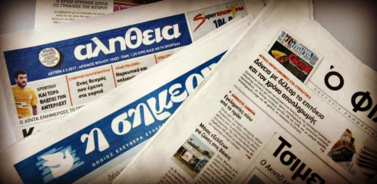 Σταματά η καθημερινή κυκλοφορία ιστορικής εφημερίδας στην Κύπρο – Αλλάζει στρατηγική – Τι θα γίνει με το προσωπικό