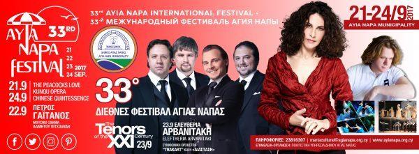 Ξεκινά σήμερα το Διεθνές Φεστιβάλ της Αγίας Νάπας