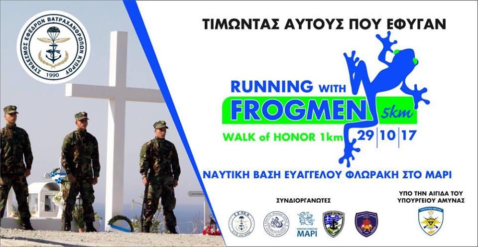 Εσύ θα συμμετέχεις στην εκδήλωση «Τρέχω με τους Βατραχανθρώπους»;