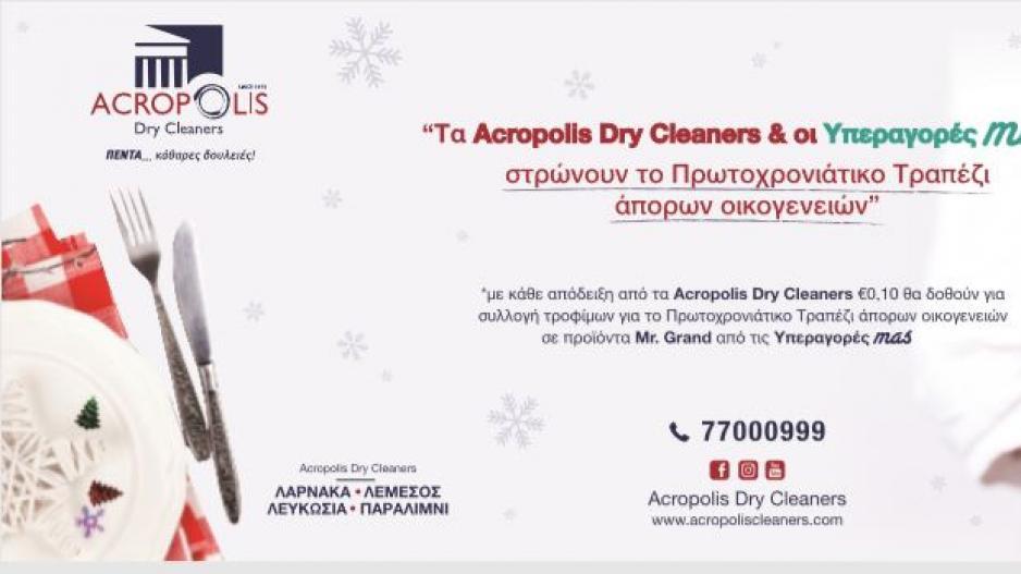 """Τα Acropolis Dry Cleaners """"στρώνουν"""" το Πρωτοχρονιάτικο τραπέζι σε απόρους"""