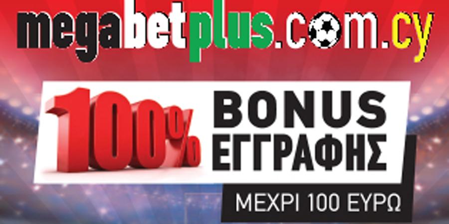 Ανοίξτε λογαριασμό στην Megabet Plus και λάβετε μέχρι και 100 ευρώ!