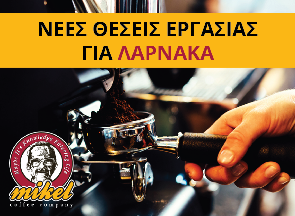 Mikel Coffee: Ψάχνει προσωπικό (και) για τη Λάρνακα!