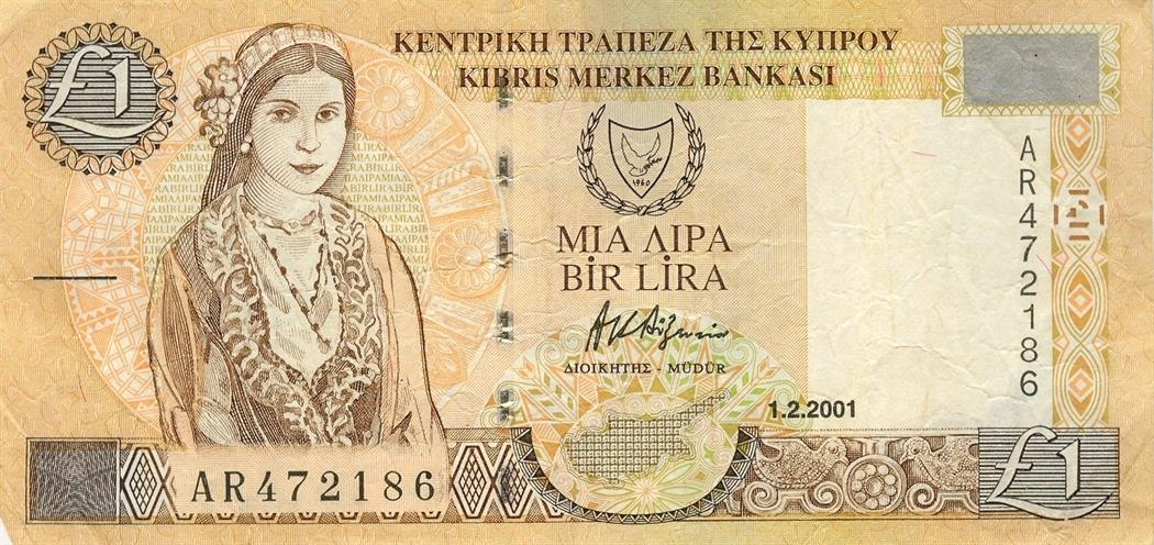 Ζητά τρελά λεφτά για να πουλήσει μια κυπριακή λίρα στο διαδίκτυο – ΦΩΤΟΓΡΑΦΙΑ