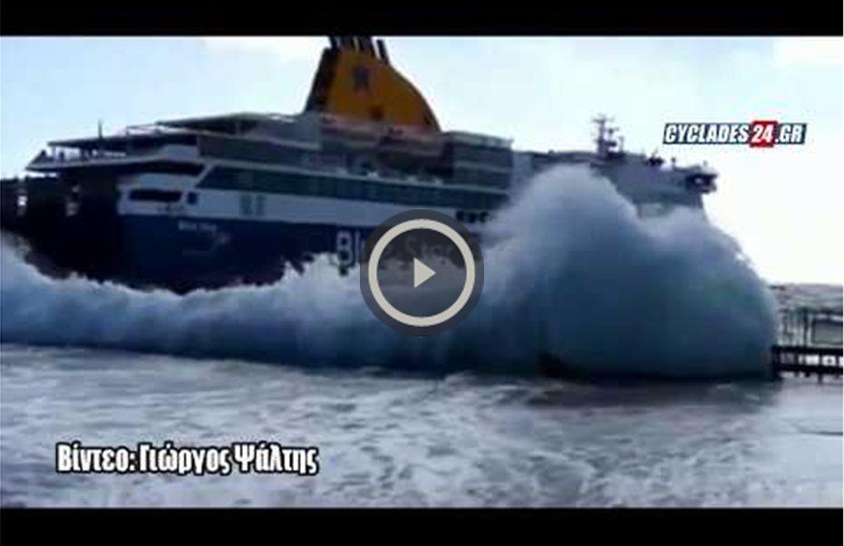 Μάχη με τα κύματα στο λιμάνι της Τήνου -Η υπερπροσπάθεια του καπετάνιου του Blue Star Delos να δέσει (βίντεο)