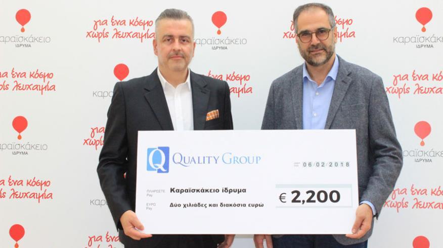 Χορηγία €2.200 της Quality Group στο Καραϊσκάκειο Ίδρυμα