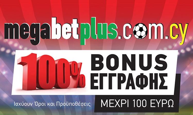 Megabet Plus: 2.08 το over στο Ν.Σαλαμίνα-Ολυμπιακός