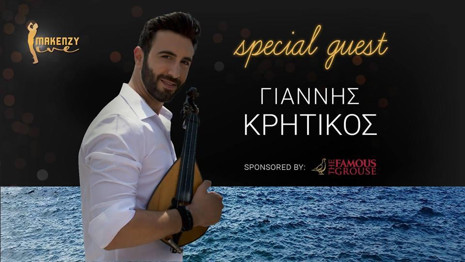 Ο Γιάννης Κρητικός στο Makenzy Live!