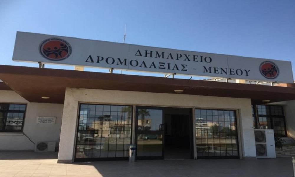 Τι θα γίνει με το κλείσιμο της Συνεργατικής Κυπριακής Τράπεζας στον Δήμο Δρομολαξιάς Μενεού;