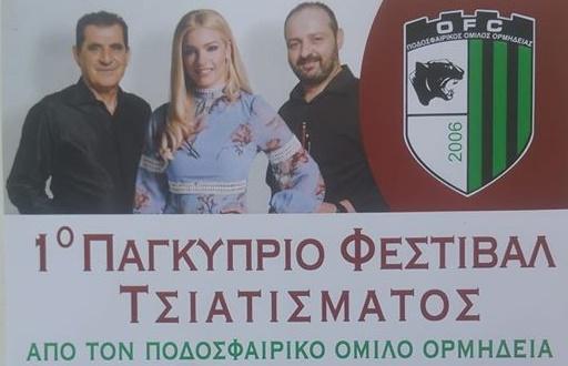 Έρχεται το 1ο ετήσιο παγκύπριο φεστιβάλ τσιαττισματος