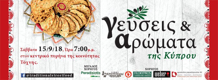 Εκδήλωση Γεύσεις και Αρώματα της Κύπρου