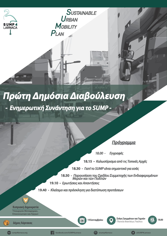 Συμμετοχή στην πρώτη δημόσια διαβούλευση για την ετοιμασία του Σχεδίου Βιώσιμης Κινητικότητας Λάρνακας