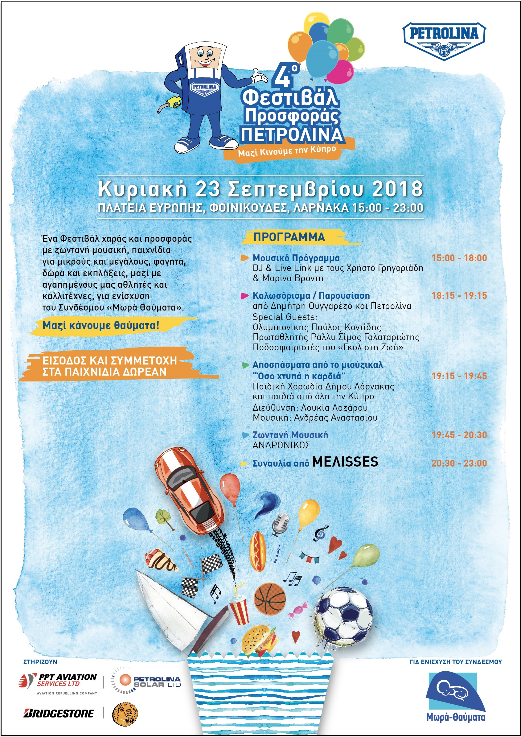 4th Petrolina Charity Festival – Poster