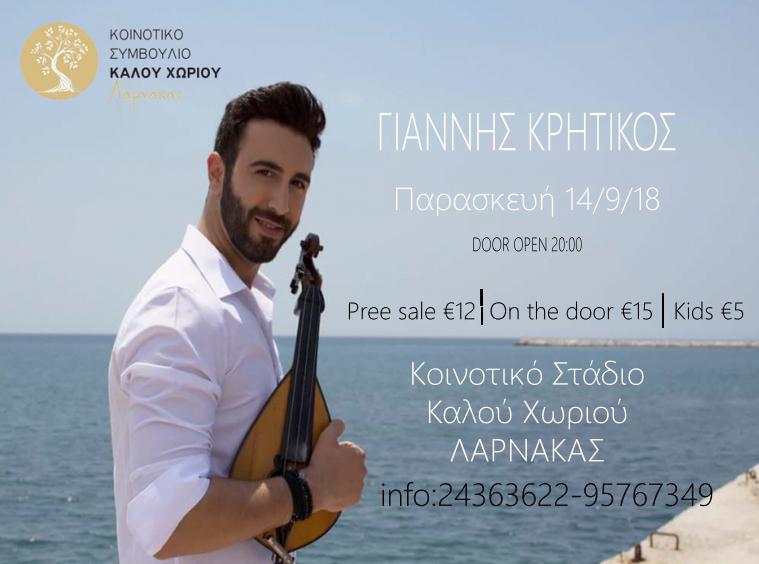 Ο Γιάννης Κρητικός Live σήμερα στο Καλό Χωριό Λάρνακας