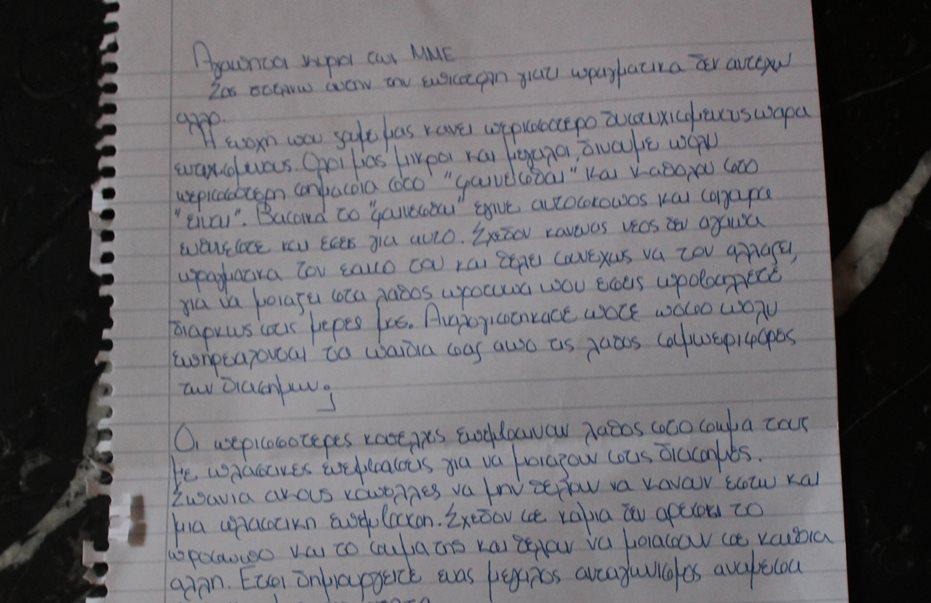 Η χειρόγραφη επιστολή μιας αγανακτισμένης μαθήτριας Λυκείου που πρέπει να προβληματίσει όλους μας
