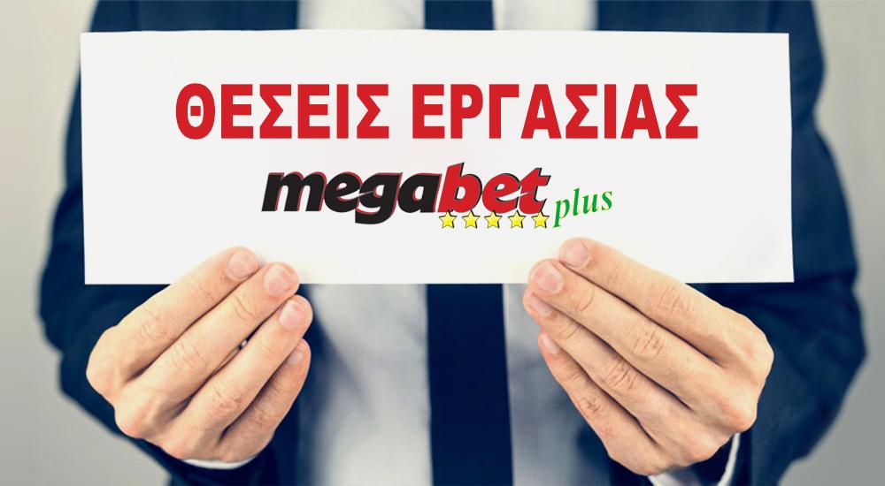 Διαθέσιμες Θέσεις Εργασίας στην Megabet Plus