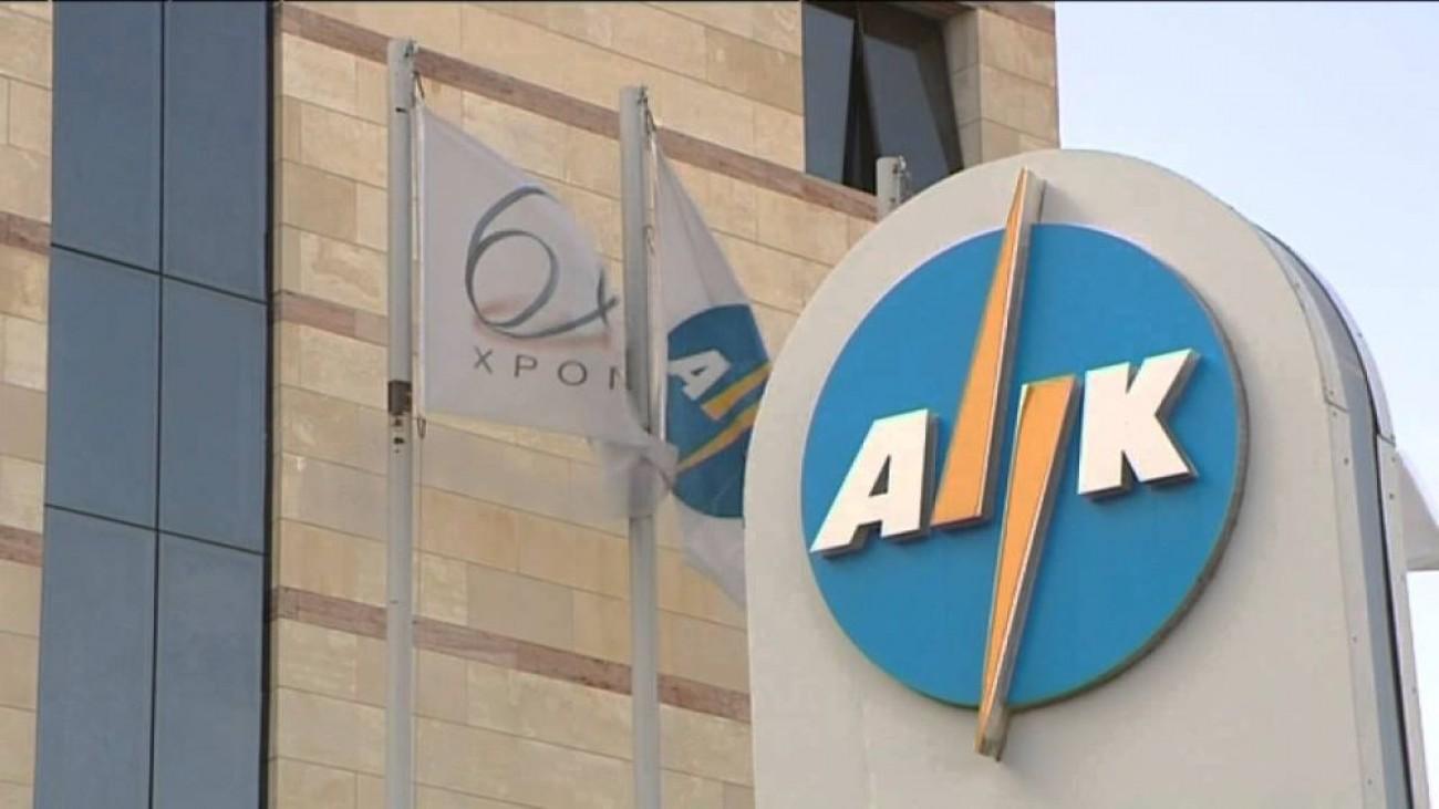 Αρχή Ηλεκτρισμού Κύπρου (ΑΗΚ) – 13 Κενές Θέσεις Εργασίας