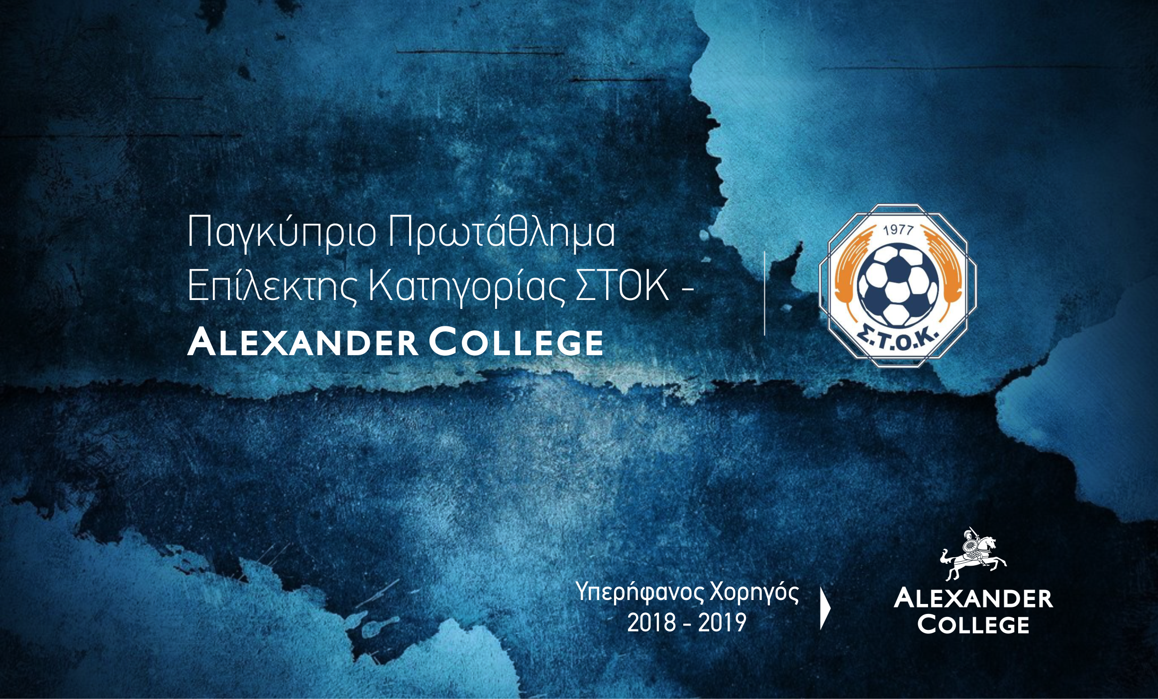 Έναρξη συνεργασίας ανάμεσα στη «Συνομοσπονδία Τοπικών Ομοσπονδιών Κύπρου» και Alexander College