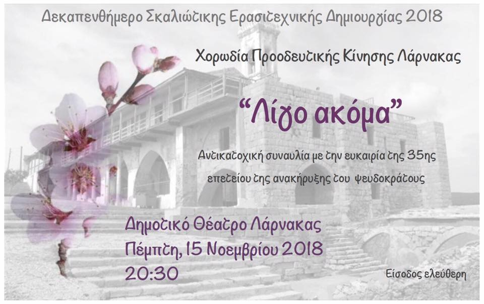 Εκδήλωση 35ηςεπετείου της ανακήρυξης του ψευδοκράτους