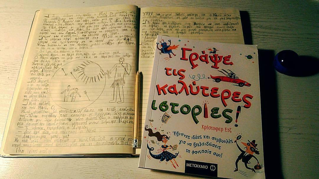 Μάθημα Δημιουργικής Γραφής για παιδιά