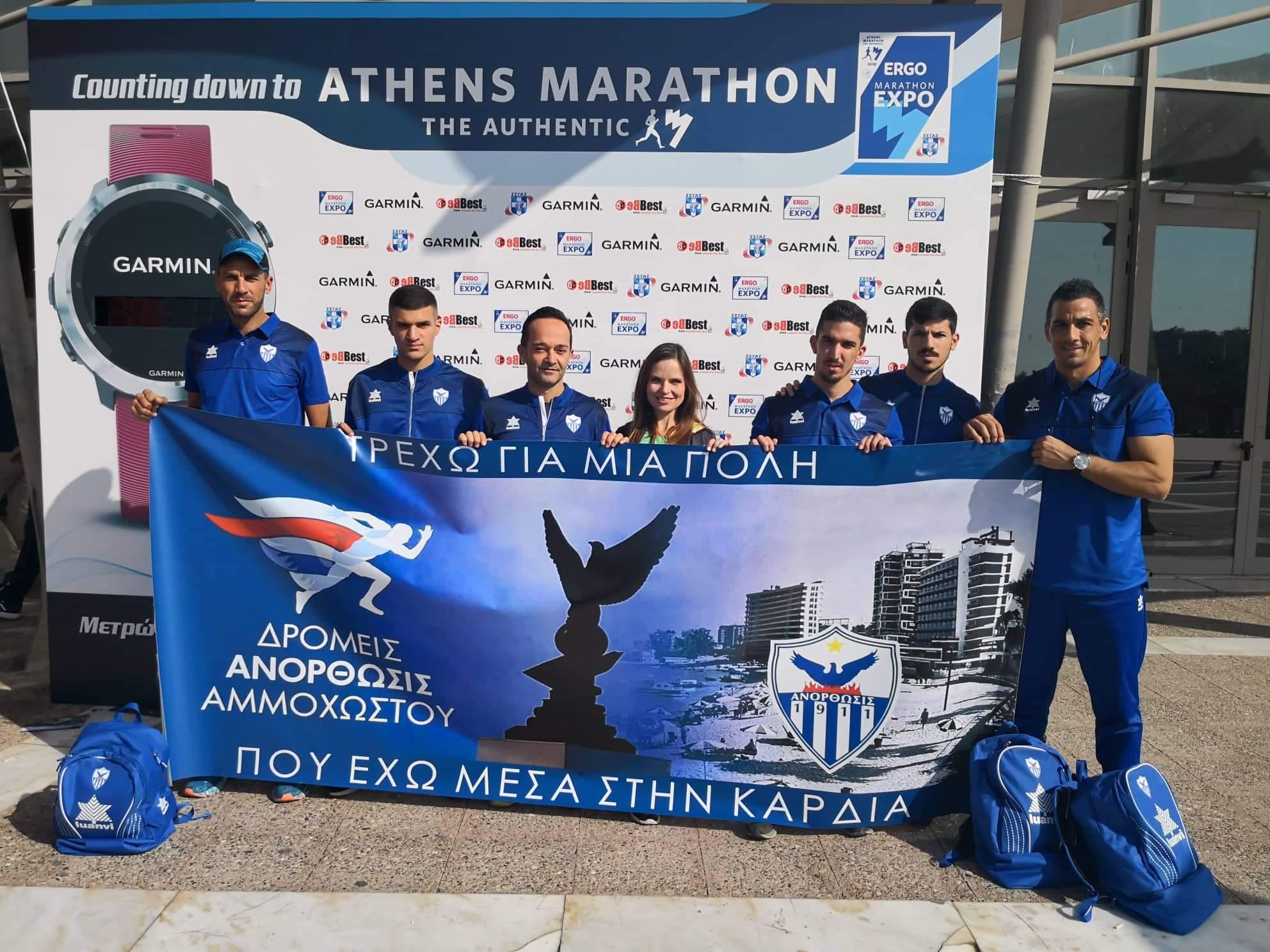 Οι αθλητές της Ανόρθωσις στην Αθήνα και τον Μαραθώνιο