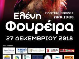 Συναυλία Ελένης Φουρέιρας
