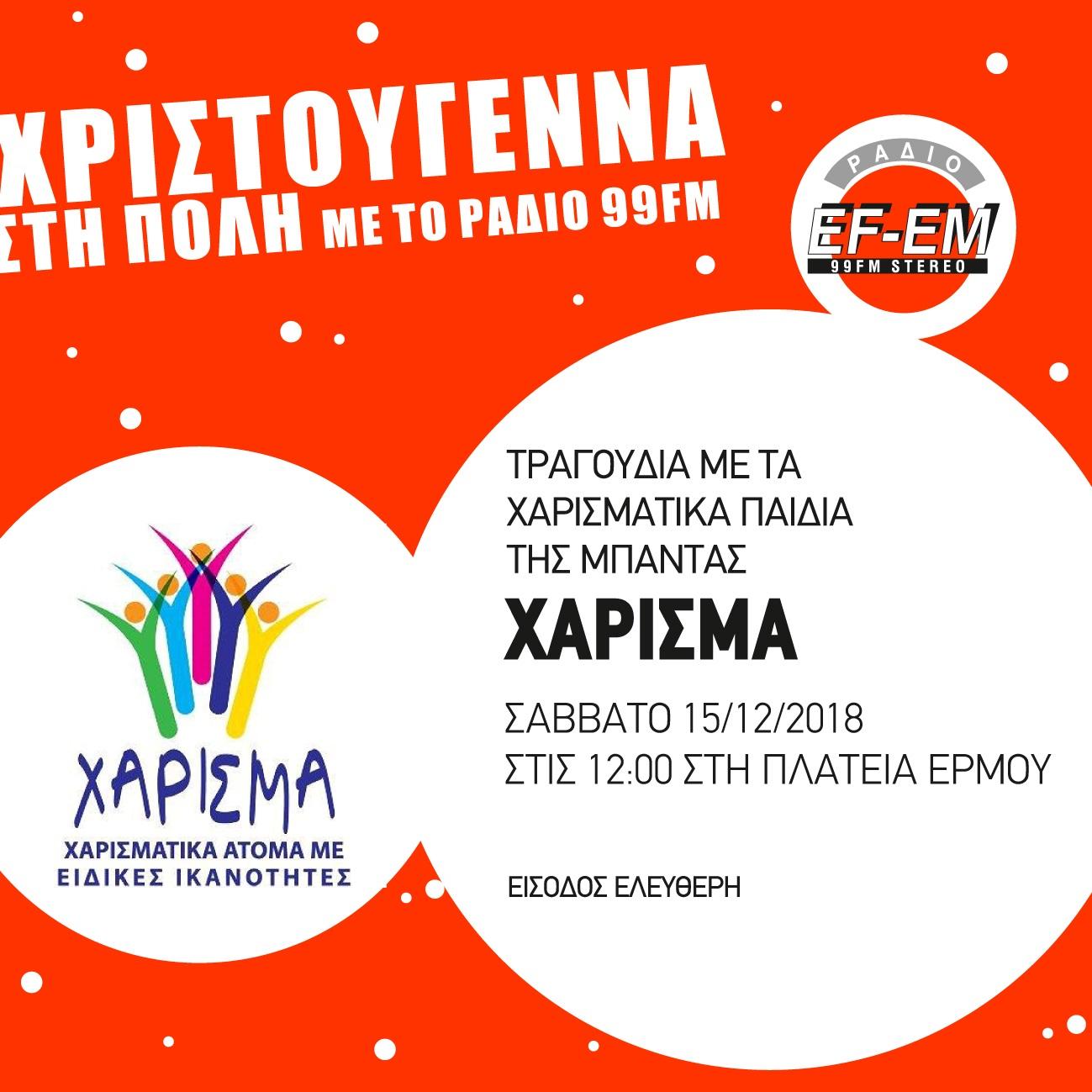 Χριστούγεννα στη πόλη μας μαζί με το Ράδιο 99FM