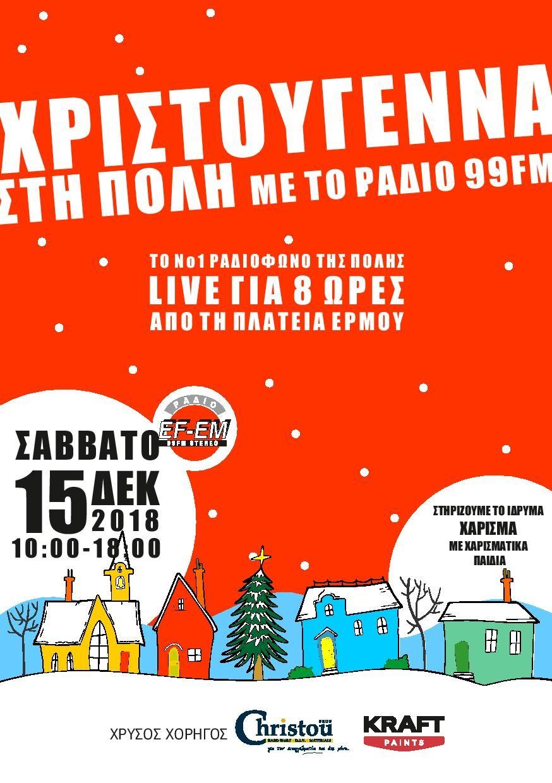 Χριστούγεννα στη πόλη με το Ράδιο 99FM