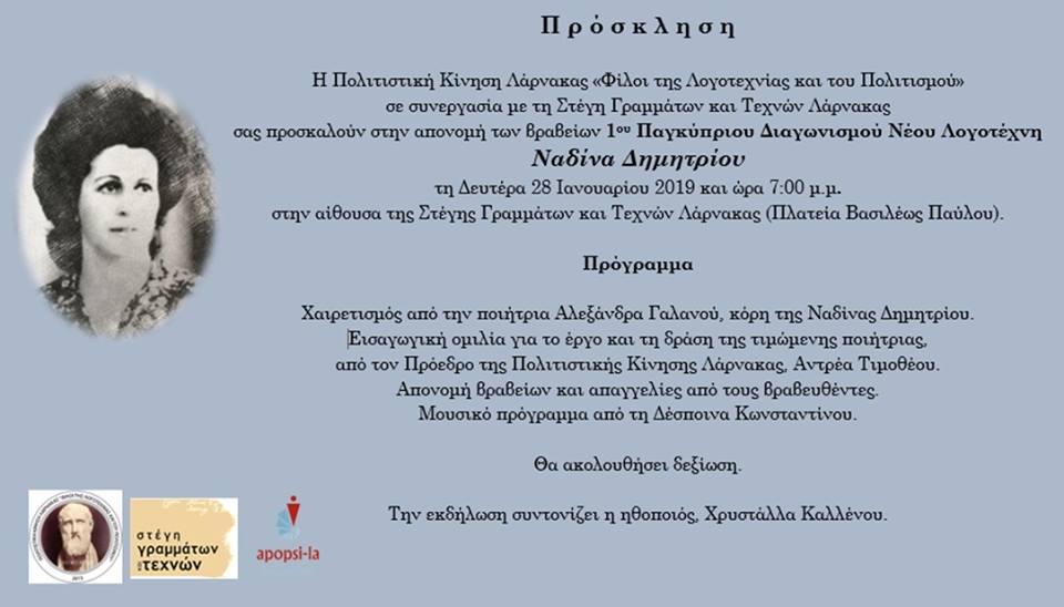 1ος Παγκύπριος Διαγωνισμός Νέου Λογοτέχνη Ναδίνα Δημητρίου