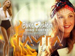 6d179ac9-3829-4a34-9333-50e4ce2dc805_tamta-eurovision-2019-cyprus