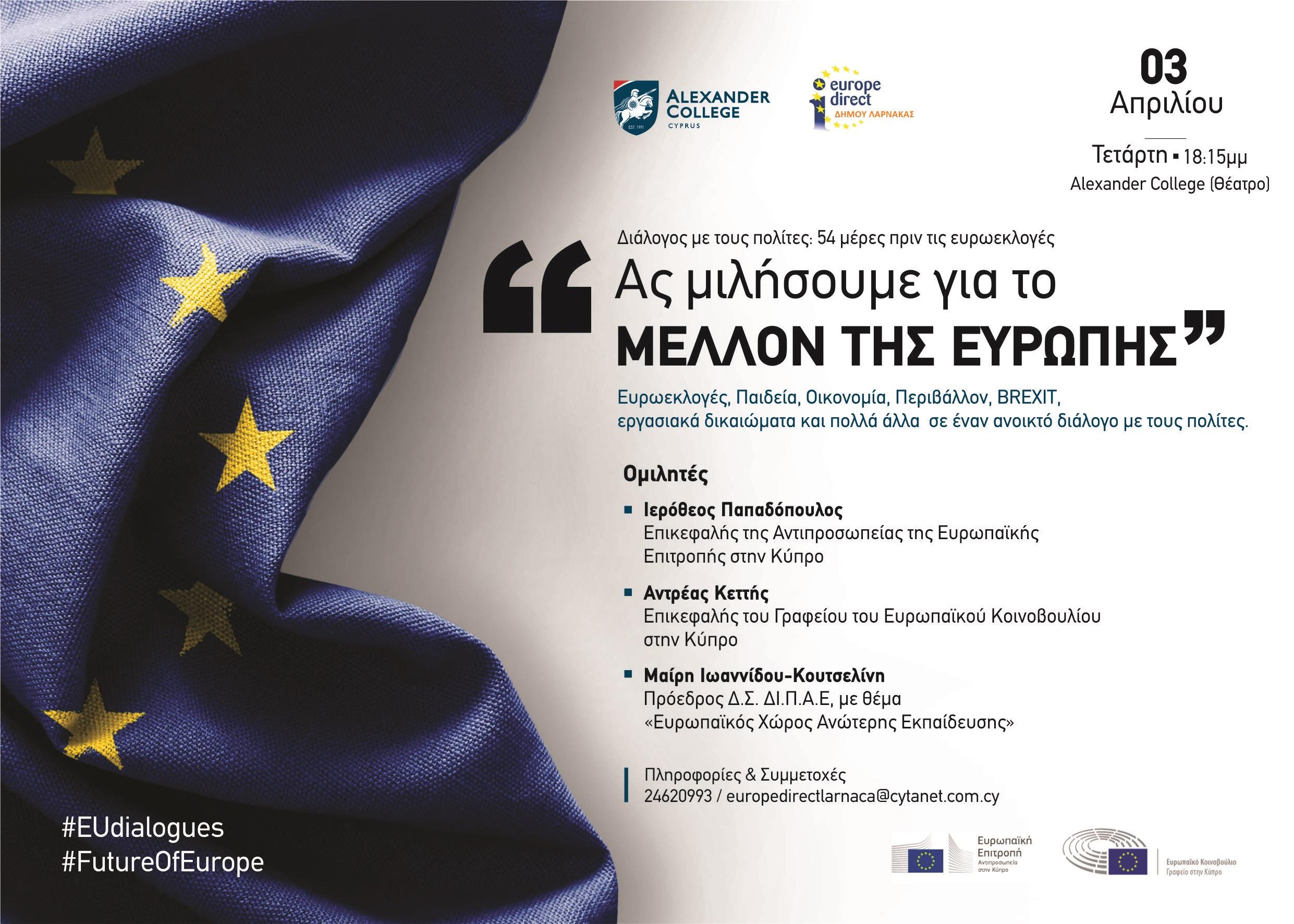 «Διάλογος με τους Πολίτες: 54 Μέρες πριν τις Ευρωεκλογές»