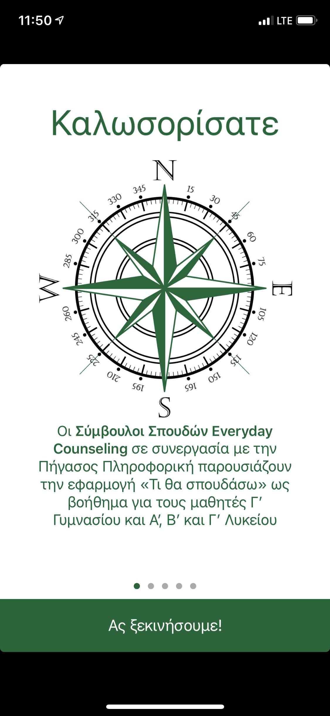 Οι Σύμβουλοι Σπουδών Everyday Counseling παρουσιάζουν την πρωτοποριακή εφαρμογή «τί θα σπουδάσω»
