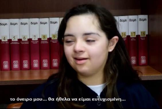 Τι σημαίνει να είσαι γονιός παιδιού με σύνδρομο Down στην Κύπρο; [ΒΙΝΤΕΟ]