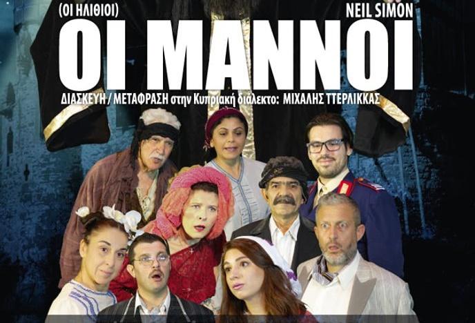 Η καλοκαιρινή παραγωγή του Θέατρου «ΣΚΑΛΑ» έρχεται με τίτλο «Οι Μαννοί»