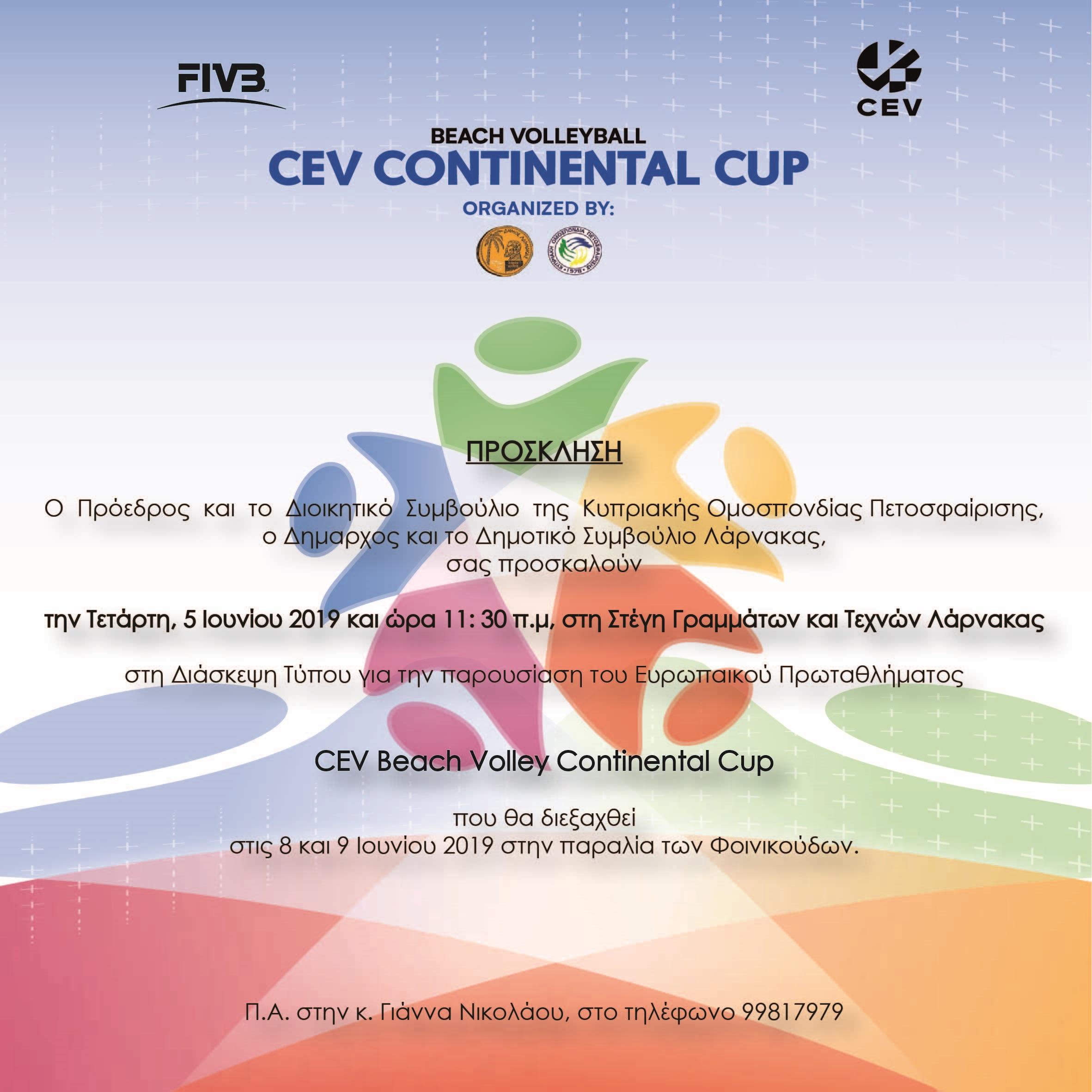 Παρουσίαση του Ευρωπαϊκού Πρωταθλήματος CEV Beach Volley Continental Cup στη Λάρνακα