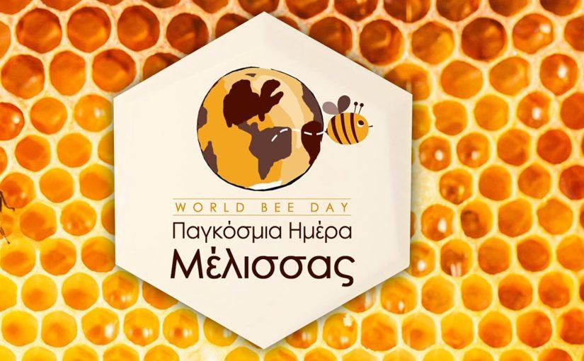 Στο μελισσοχώρι της ορεινής Λάρνακας φέτος η παγκόσμια ημέρα μέλισσας