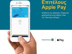 20190626 BOC – Apple Pay now available to BOC – PRESS RELEASE