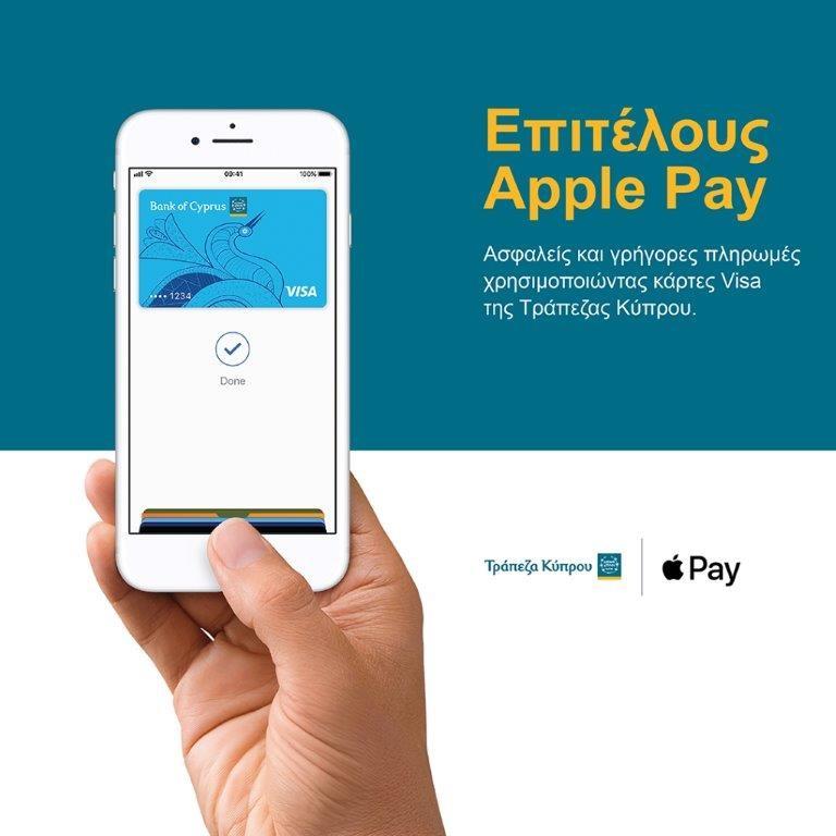 Tο Apple Pay τώρα διαθέσιμο στους πελάτες της Τράπεζας Κύπρου  Προσφέροντας εύκολες και ασφαλείς πληρωμές