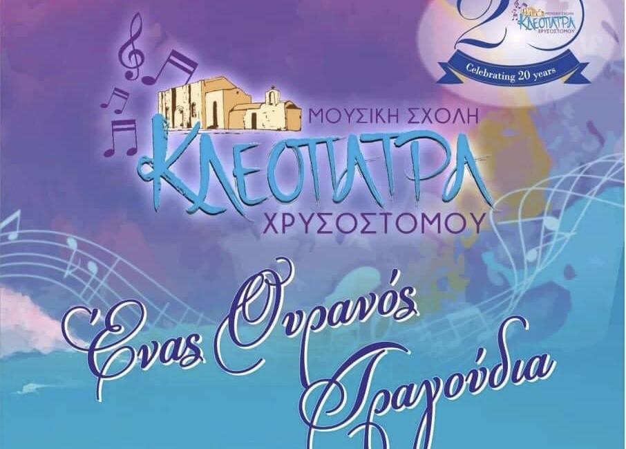 Η Μουσική Σχολή Κλεοπάτρας Χρυσοστόμου γιορτάζει 20 χρόνια λειτουργίας με μια πολύ όμορφη παράσταση