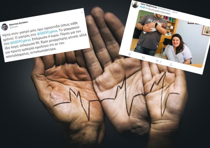 «Αγκάλιασαν» το ΓεΣΥ οι πολίτες – Τα μηνύματα που στέλνουν