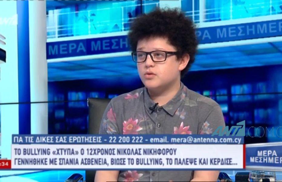 [BINTEO] Ο 12χρονος Νικόλας παράδειγμα για όλους…Υπερήρωας ενάντια στο bullying