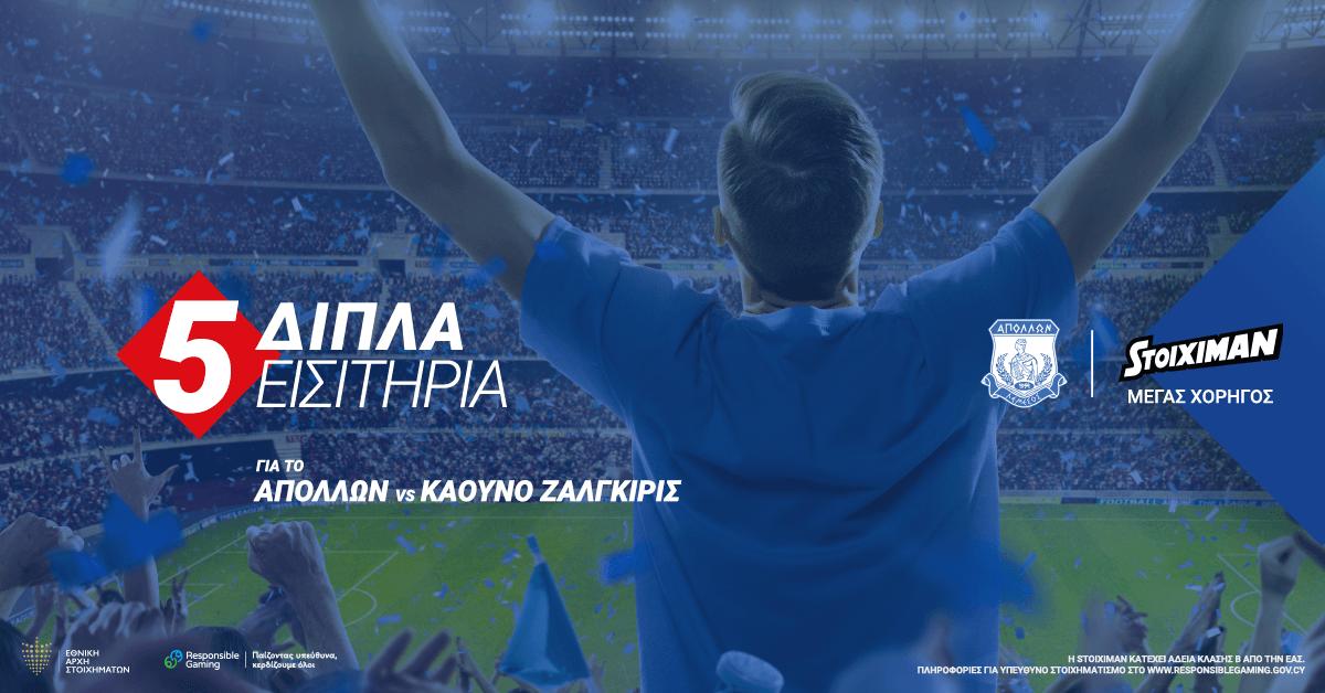 ΣΟΥΠΕΡ διαγωνισμός Stoiximan: Απάντησε σωστά και κέρδισε δύο εισιτήρια για το Απόλλων-Kauno Zalgiris!