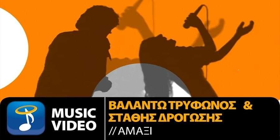 Κύπρια τραγουδίστρια επανήλθε στη δισκογραφία με ντουέτο έκπληξη