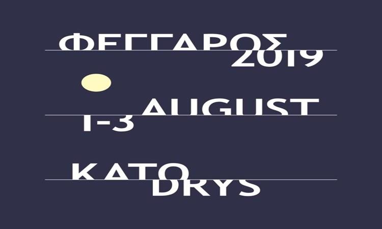 Τρεις μουσικές σκηνές και περισσότερες από 40 συναυλίες στο φεστιβάλ Φέγγαρος