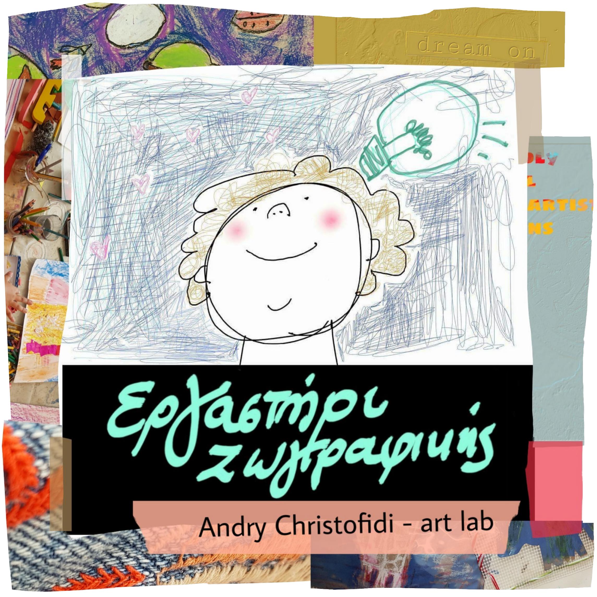 Το εργαστήρι ζωγραφικής Andry Christofidi- art labπροωθεί την Τέχνη στην πόλη μας