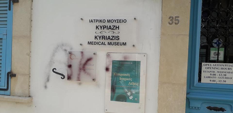 Βανδαλισμοί στο Ιατρικό Μουσείο Κυριαζή στη Λάρνακα