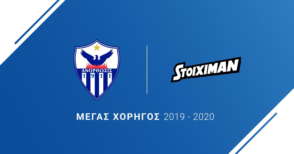 anorthosi-stoiximan_sponsorship_1200x628.png